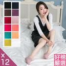 【好棉嚴選】台灣製 彩色馬卡龍 糖果素面船型短襪(12雙組-多色可選)