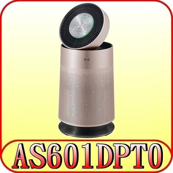 LG 樂金 AS601DPT0 PuriCare™ 360°空氣清淨機 韓國原裝【另有AS951DPT0】 強強滾