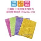 【珍昕】【3件組】台灣製 小綿羊魔術擦拭布~顏色隨機出貨(約22x27cm)/擦拭布/抹布/清潔布