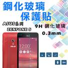 E68精品館 華碩 ZENFONE 5 9H 硬度 0.3MM 鋼化玻璃 防爆膜 手機 螢幕 保護貼 保護膜 保貼 貼膜 A500CG
