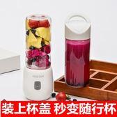 便攜式電動榨汁杯多功能榨汁機充電迷你學生家用小型全自動果汁杯   酷男精品館