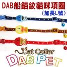 ◆MIX米克斯◆DAB.可愛小魚船錨紋貓咪項圈~加長型L號【咖啡色/藍色/紅色】可選擇,大肥貓最適用
