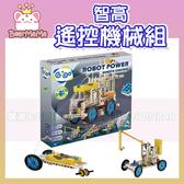 【限宅配】遙控機械組 #7328R-CN 智高積木 GIGO 科學玩具 (購潮8)