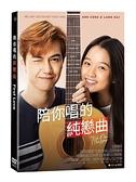 【停看聽音響唱片】【DVD】陪你唱的純戀曲