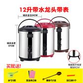 不銹鋼保溫桶奶茶桶商用12L 帶錶顏色留言
