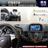 【專車專款】2010~2017年Ford福特 Fiesta專用7吋觸控螢幕安卓多媒體主機*無碟四核心