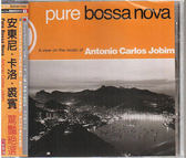 【正版全新CD清倉 4.5折】安東尼.卡洛.裘賓 / 驚豔絕選 Antonio Carlos Jobim / Pure Bossa Nova