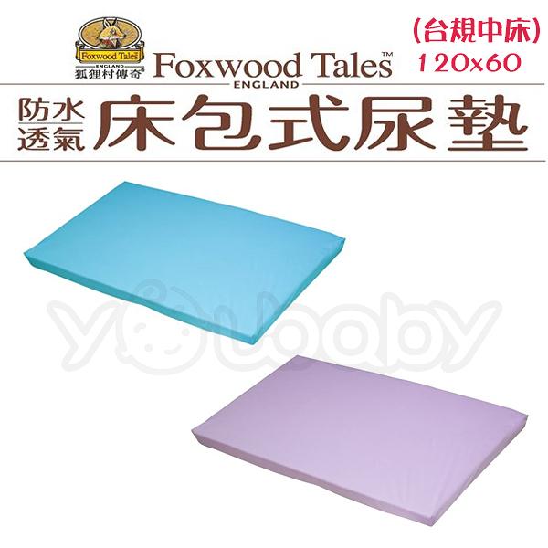 狐狸村傳奇 Foxwood Tales  床包式尿墊-台規中床(120*60cm)
