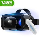 vr眼鏡oppo手機專用vivox20暴風3d魔鏡rv華為mate9通用6.44寸max2【全館免運】