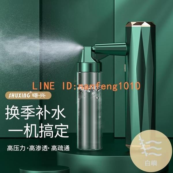 納米噴霧補水儀家用高壓注氧槍美容院蒸臉部霧化補水機器【白嶼家居】