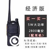 【一對價】無線對講機民用大功率對講器戶外50軍工地公里手持手臺