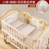 簡魅嬰兒床新生兒拼接大床實木寶寶bb無漆多功能雙開門兒童搖籃床XW