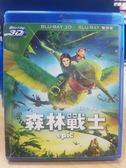 挖寶二手片-Q00-217-正版BD【森林戰士 3D+2D】-藍光動畫