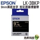 【9mm 粉彩系列】EPSON LK-3BKP C53S653407 粉彩系列黑底金字標籤帶