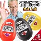 語音報時表鑰匙扣報時器老人手表講話手表盲人語音手表 花樣年華