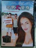 挖寶二手片-J15-082-正版DVD*電影【宅男大變身】-克羅伊布其*尼克羅克斯