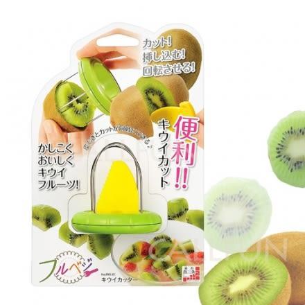 【日本ConBini】奇異果挖果器/取肉便利器‧日本製