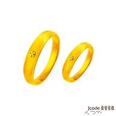 J'code真愛密碼金飾 積五路財黃金成對戒指
