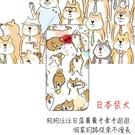 [ZD552KL 軟殼] 華碩 ASUS ZenFone 4 Selfie Pro Z01MDA 手機殼 外殼 保護套 日本柴犬