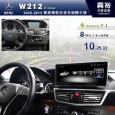 【專車專款】2008~2015年BENZ W212 專用10.25吋螢幕安卓多媒體主機*無碟8核心