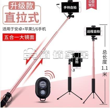 (快出)自拍棒 自拍桿通用型蘋果x拍照神器oppo自器7p無線藍芽8手機6三腳架迷你
