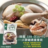 韓國 SAN DEUL FC人蔘雞湯重量裝※限宅配出貨※