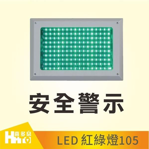 【平面式】LED紅綠燈105~~交通號誌燈/警示裝置/道路/停車場/私人場地/辦公大樓