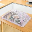 菜罩 菜罩家用折疊飯菜罩子蓋菜罩防蒼蠅餐桌罩剩菜防塵菜罩遮菜蓋傘