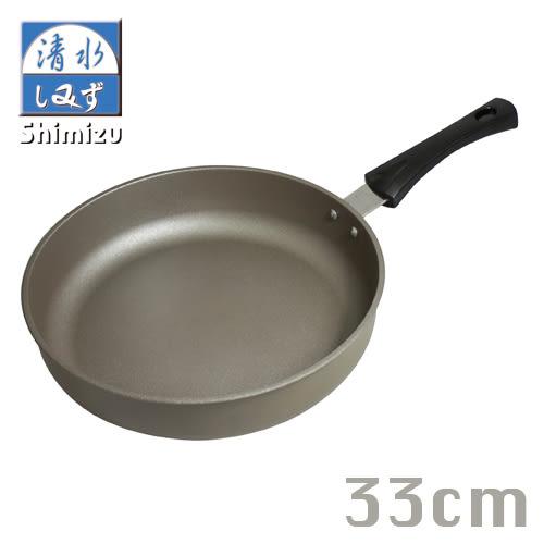 清水Shimiz 星鑽奈米陶瓷不沾平煎鍋無蓋(33cm)【愛買】