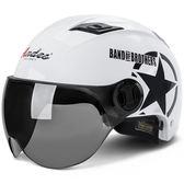 安全帽 摩托車頭盔男電動車頭盔女士四季通用夏季防曬輕便安全帽【萊爾富免運】