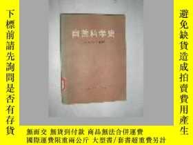 二手書博民逛書店《罕見》自然科學史Y205213 [英]斯蒂芬.F.梅森 上海人