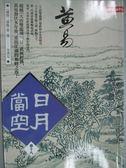 【書寶二手書T1/武俠小說_KHH】日月當空(卷十八)_黃易