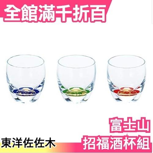 【富士山 招福杯 3入組】日本 東洋佐佐木 玻璃 威士忌酒杯 冷酒杯 原木禮盒 玻璃杯【小福部屋】