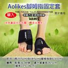 攝彩@Aolikes腳姆指固定套 姆指外翻束套 腳姆指外調整帶 腳趾調整器 運動護具 腳掌姆指護具