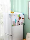 冰箱防塵罩防水小清新家用冰箱蓋巾收納袋洗衣機桌子防塵蓋布掛袋【全館免運】