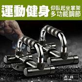 『潮段班』【VR00A211】手臂腹肌健身器材工字型H字型俯臥撐支架 仰臥起坐支架 多功能健身器材