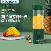 榨汁機 家用果汁迷你小型榨汁杯電動便攜式炸水果機充電搖搖杯-限時88折起
