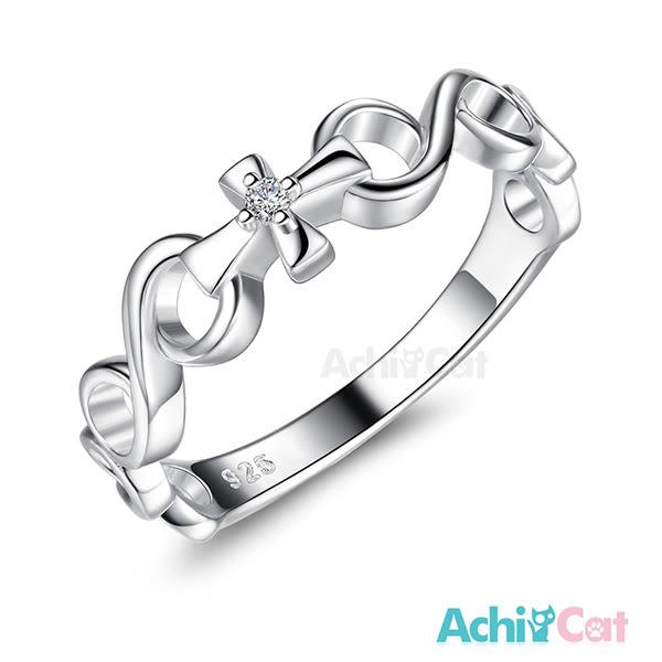 925純銀戒指 AchiCat 純銀飾 幸福守護
