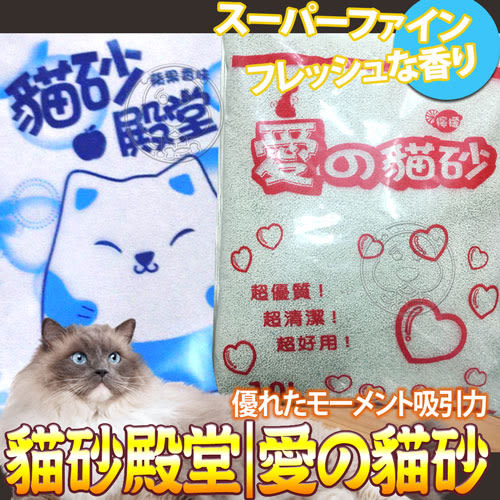 【培菓幸福寵物專營店】貓砂殿堂》蘋果香小球 愛心貓砂檸檬香大小球10L/包瞬間凝結