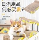 貓抓板磨爪器貓爪板瓦楞紙貓抓墊貓咪玩具用品貓窩防貓 『洛小仙女鞋』YJT