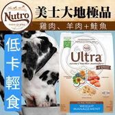 【培菓平價寵物網】美士大地極品》低卡輕食配方(雞肉、羊肉+鮭魚)15lbs/6.8kg