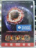 挖寶二手片-I17-052-正版DVD*電影【彗星來襲】-史蒂芬鮑德溫*艾美派司法蘭西絲
