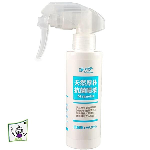 【淨の伊】天然厚朴抗菌噴液150ml