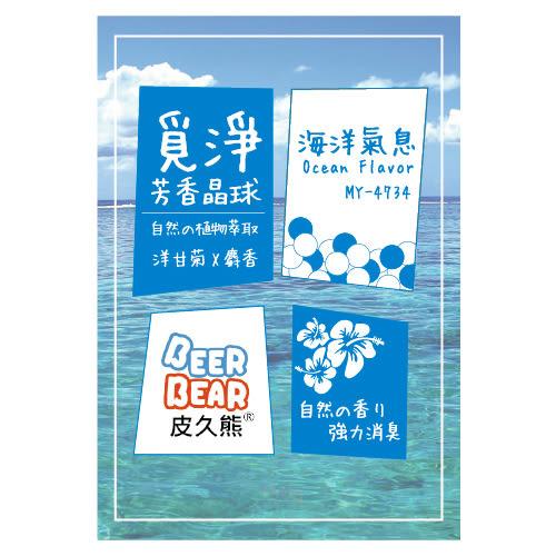 MY-4734 覓淨芳香晶球-海洋氣息【皮久熊BEERBEAR】