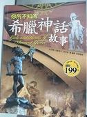 【書寶二手書T2/歷史_DIY】你所不知的希臘神話故事_古斯塔夫.史瓦布
