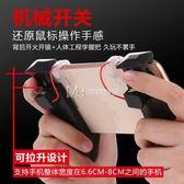 手機吃雞神器四指刺激戰場按鍵吸盤式吃雞輔助手游戲手柄走位神器  瑪奇哈朵