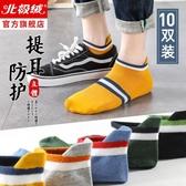 【10雙裝】襪子男士短襪防臭吸汗春夏季薄款透氣棉襪ins潮低幫隱形運動船襪