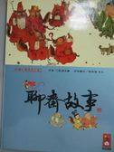 【書寶二手書T1/兒童文學_ZEQ】聊齋故事-彩繪中國經典名著_風車編輯群