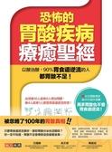 恐怖的胃酸疾病療癒聖經:以酸治酸──90%胃食道逆流的人都胃酸不足!