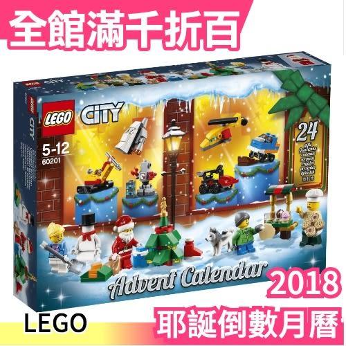 日本 樂高 LEGO 60201 2018年城市系列 Advent Calendar 聖誕節月曆耶誕節月曆【小福部屋】